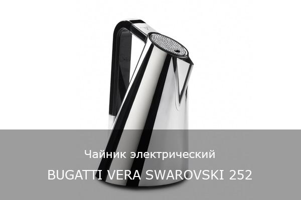 ЧАЙНИК BUGATTI VERA SWAROVSKI 252