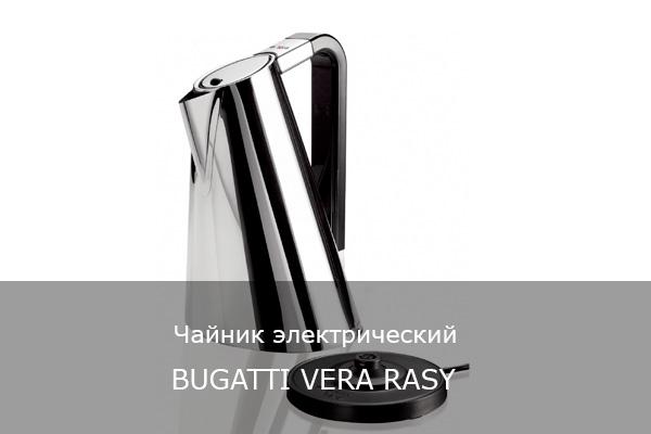 Чайник электрический Bugatti VERA EASY