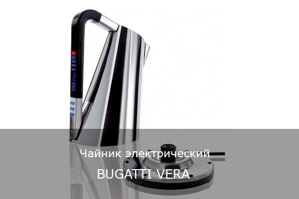 Чайник электрический BUGATTI VERA