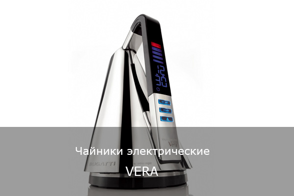 Чайники электрические VERA