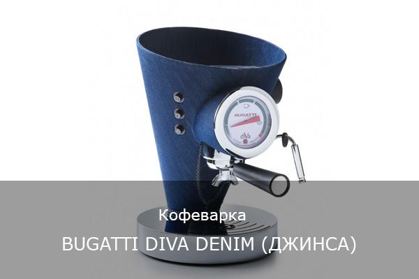 КОФЕВАРКА BUGATTI DIVA DENIM