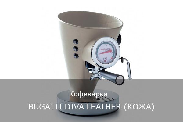 Кофеварка BUGATTI DIVA LEATHER
