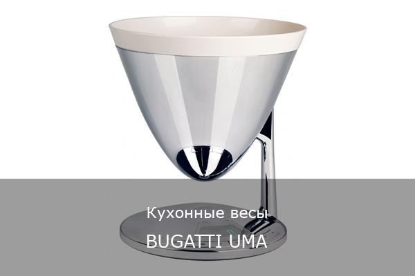 Кухонные весы BUGATTI UMA