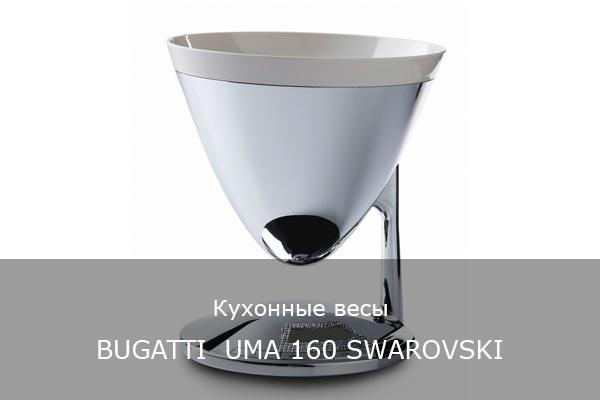 Кухонные весы BUGATTI UMA 160 SWAROVSKI