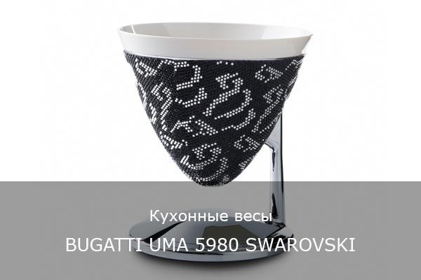 Кухонные весы BUGATTI UMA 5980 SWAROVSKI