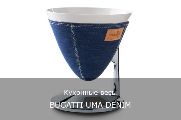 Кухонные весы BUGATTI UMA DENIM