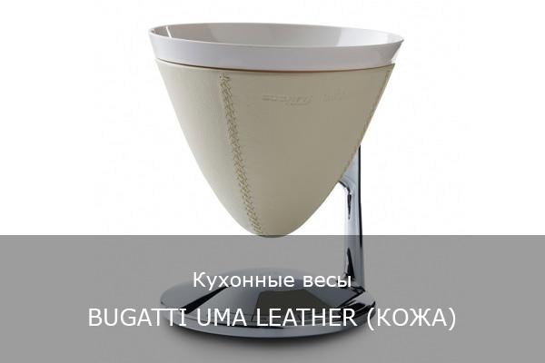 Кухонные весы BUGATTI UMA LEATHE