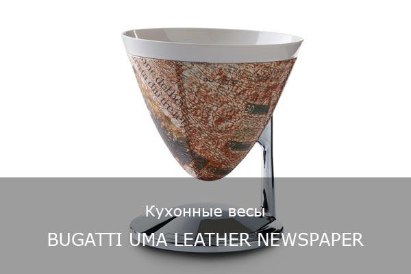 Кухонные весы UMA LEATHER NEWSPAPER