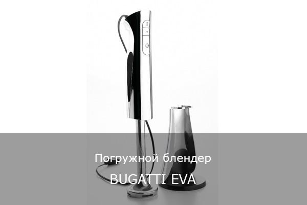 ПОГРУЖНОЙ БЛЕНДЕР BUGATTI EVA