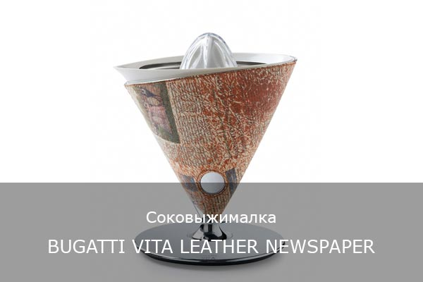 Соковыжималка BUGATTI VITA LEATHER NEWSPAPER
