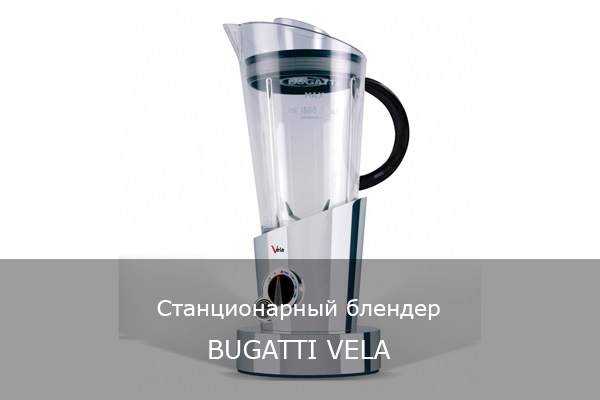 Станционарный блендер BUGATTI VELA