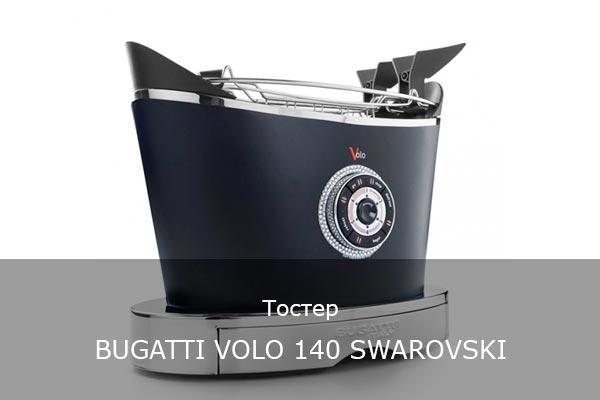Тостер BUGATTI VOLO 140 SWAROVSKI