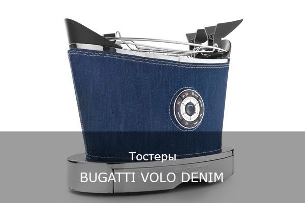 Тостер BUGATTI VOLO DENIM