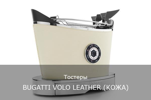 Тостер BUGATTI VOLO LEATHER