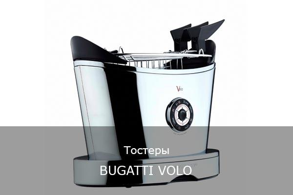 Тостер BUGATTI VOLO