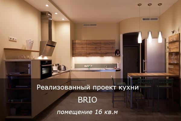Реализованный проект кухни Brio. Площадь помещения 16 кв.м.