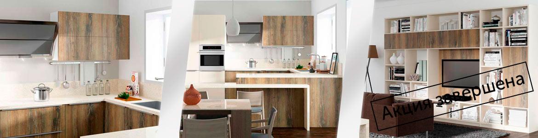 Скидка на кухню и гостиную Brio 10%