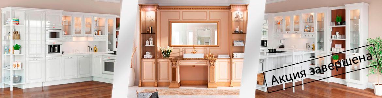 Скидка на классические модели кухонь и гостиных 10%