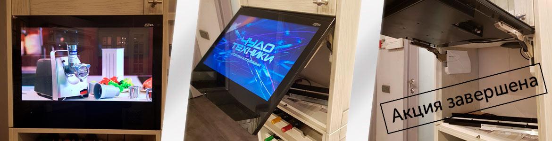 Телевизор для кухни с экспозиции со скидкой 30%