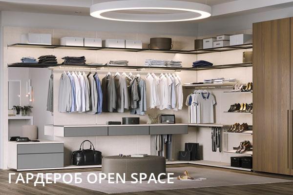 Гардероб OPEN SPACE